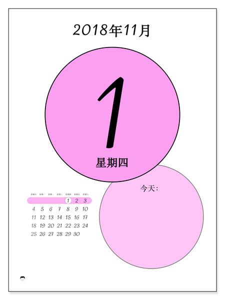 日历2018年11月  (45-1SS). 每日日历可免费打印.