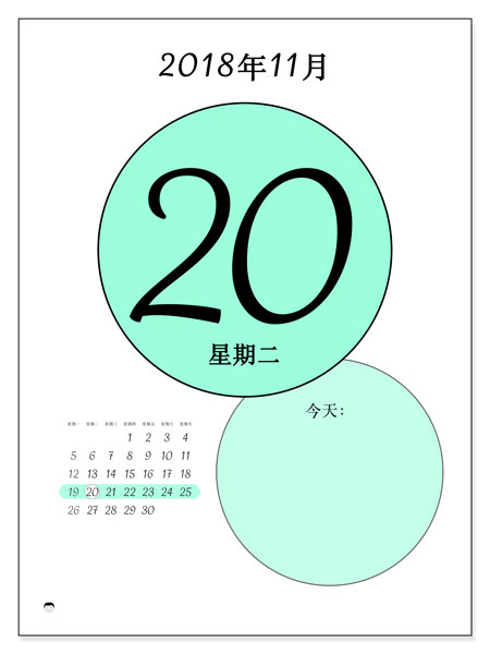 日历2018年11月  (45-20MS). 日历可以免费打印.