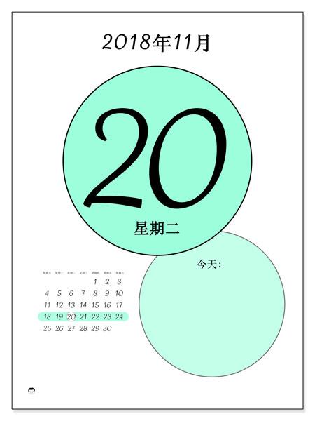 日历2018年11月  (45-20SS). 日历可以免费打印.