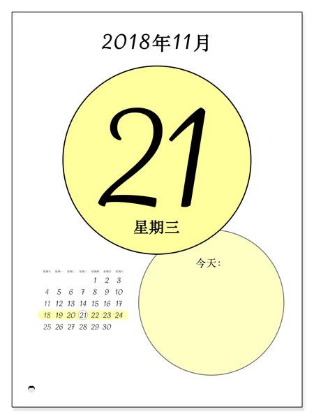 日历2018年11月  (45-21SS). 日历可以免费打印.