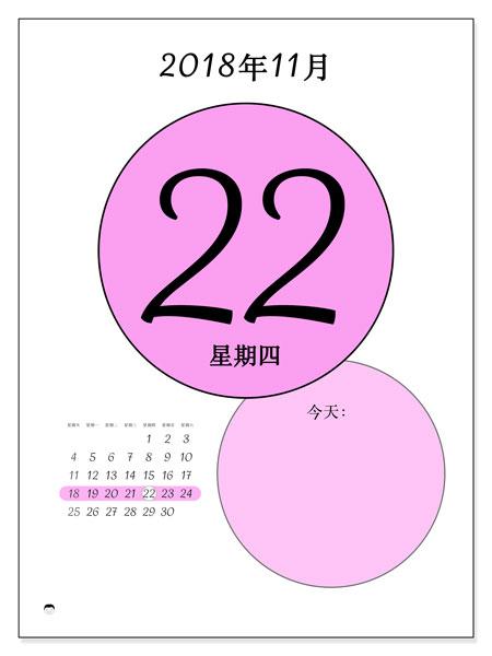 日历2018年11月  (45-22SS). 日历可以免费打印.