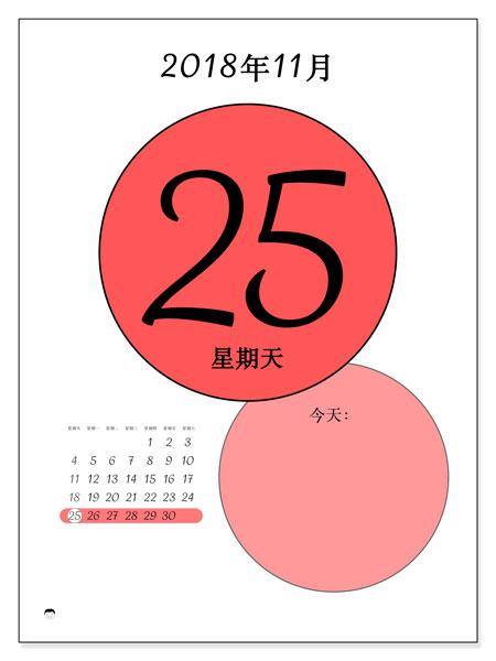 日历2018年11月  (45-25SS). 每日日历可免费打印.