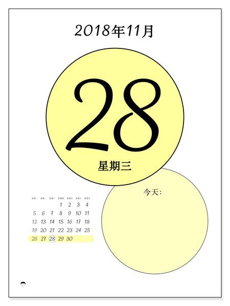日历2018年11月  (45-28MS). 每日日历可免费打印.