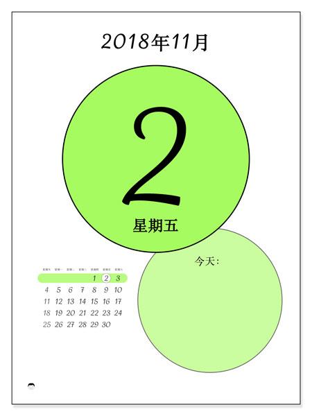 日历2018年11月  (45-2SS). 日历可以免费打印.