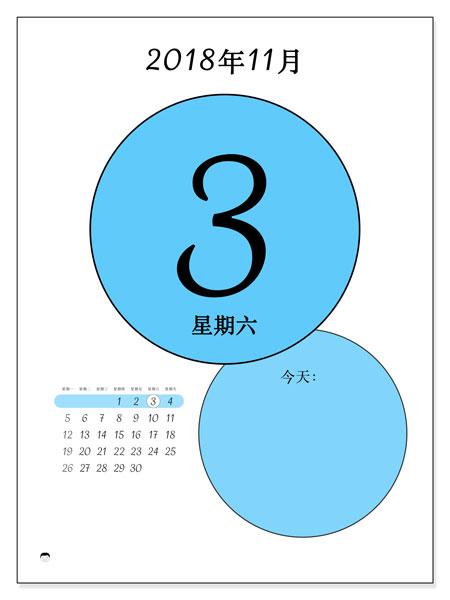 日历2018年11月  (45-3MS). 每日日历可免费打印.