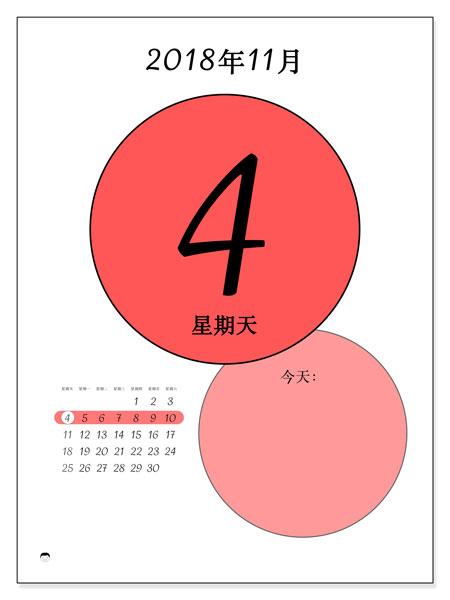 日历2018年11月  (45-4SS). 每日日历可免费打印.