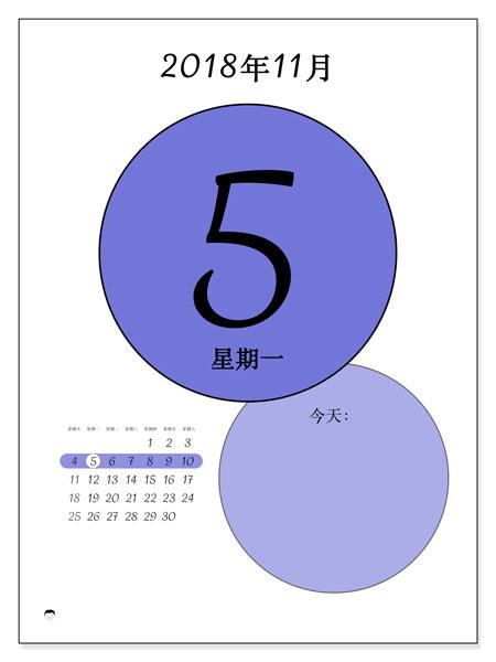 日历2018年11月  (45-5SS). 每日日历可免费打印.