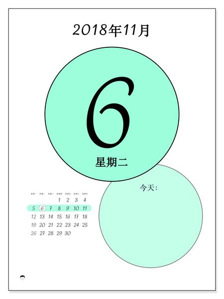 日历2018年11月  (45-6MS). 每日日历可免费打印.
