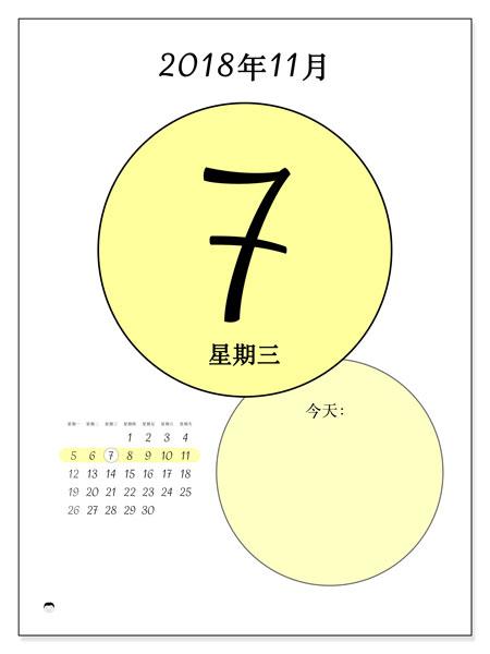 日历2018年11月  (45-7MS). 每日日历可免费打印.