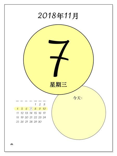 日历2018年11月  (45-7SS). 日历可以免费打印.