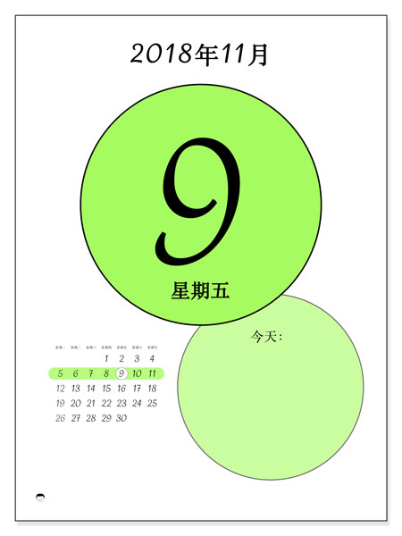 日历2018年11月  (45-9MS). 每日日历可免费打印.