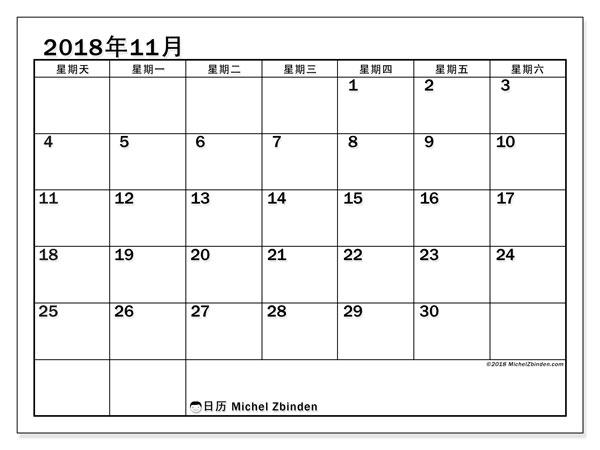 日历2018年11月  (50SS). 每月日历可免费打印.