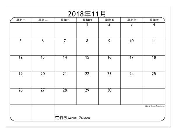 日历2018年11月  (51MS). .