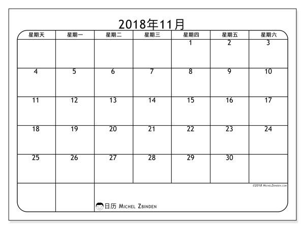 日历2018年11月  (51SS). 组织者免费打印.