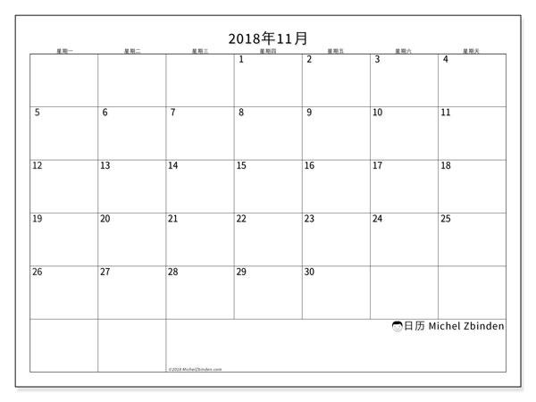 日历2018年11月  (53MS). 免费打印计划.