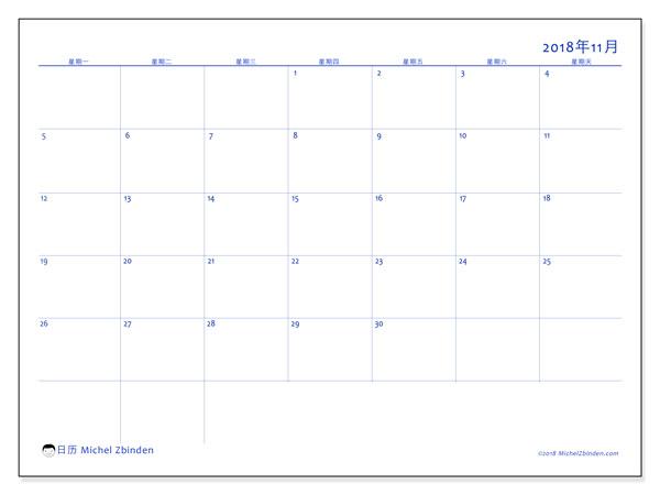日历2018年11月  (55MS). 免费可打印的日历.