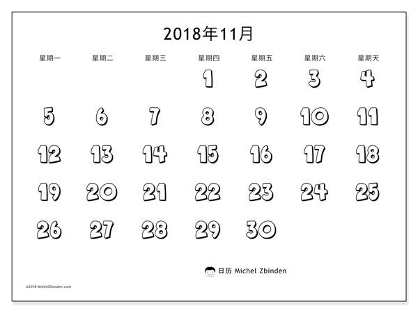 日历2018年11月  (56MS). 免费可打印的日历.