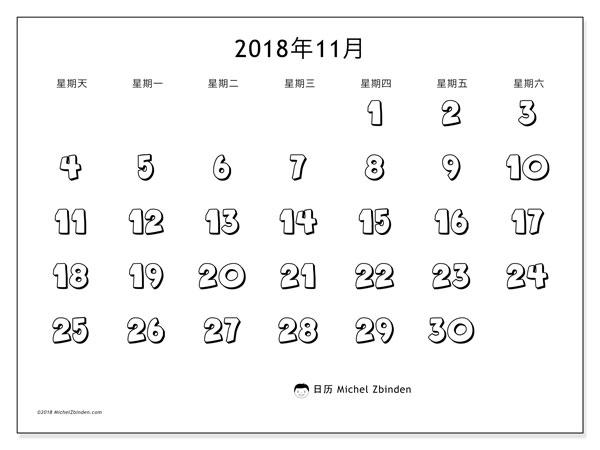 日历2018年11月  (56SS). 本月日历可免费打印.