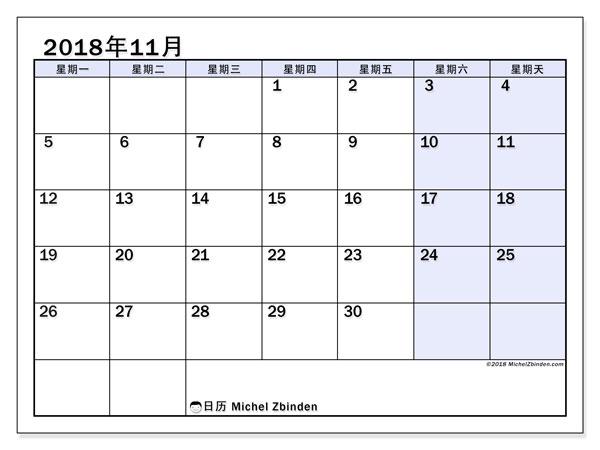 日历2018年11月  (57MS). 本月日历可免费打印.