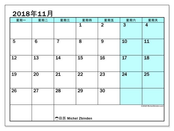 日历2018年11月  (59MS). 每月日历可免费打印.