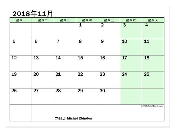 日历2018年11月  (60MS). 免费日历打印.