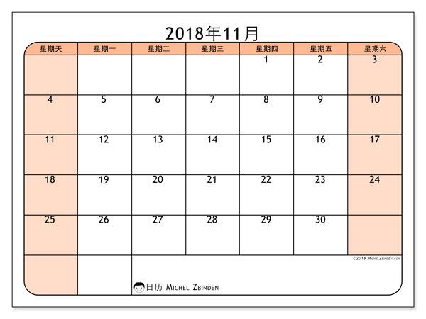 日历2018年11月  (61SS). 免费可打印的日历.