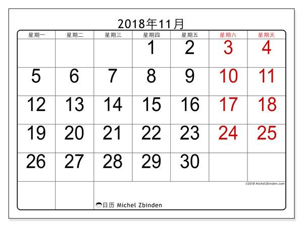 日历2018年11月  (62MS). 每月日历可免费打印.