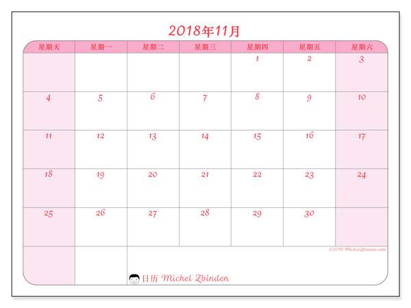 日历2018年11月  (63SS). 日历可免费打印.