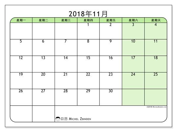 日历2018年11月  (65MS). 每月日历可免费打印.