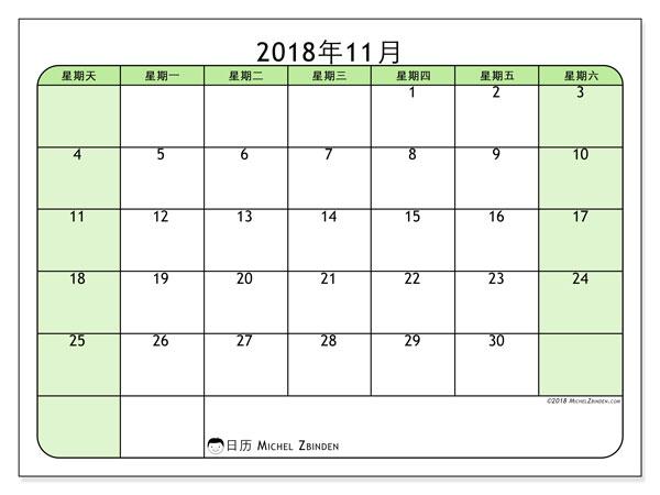 日历2018年11月  (65SS). 日历可免费打印.