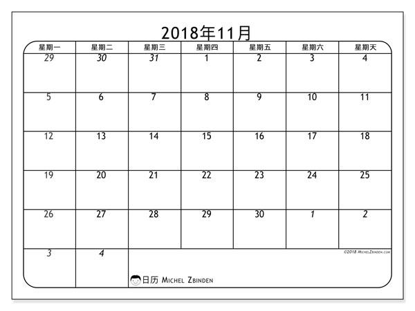 日历2018年11月  (67MS). 组织者免费打印.