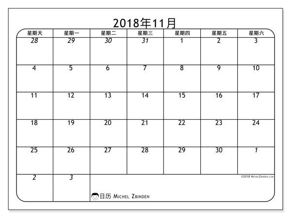 日历2018年11月  (67SS). 本月日历可免费打印.