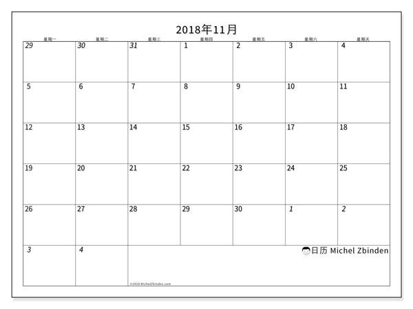 日历2018年11月  (70MS). 免费可打印的日历.