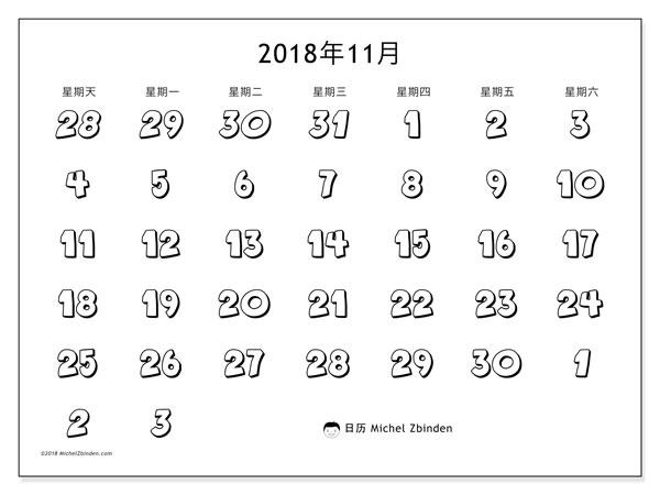 日历2018年11月  (71SS). 组织者免费打印.