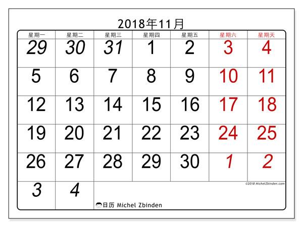 日历2018年11月  (72MS). 每月日历可免费打印.