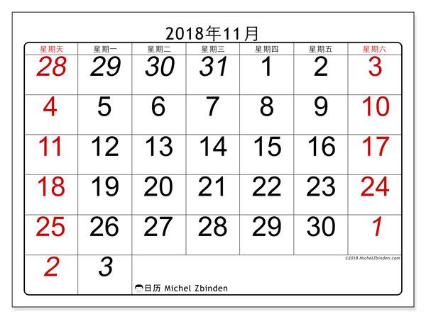 日历2018年11月  (72SS). 组织者免费打印.