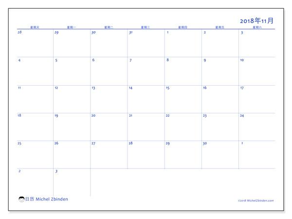 日历2018年11月  (73SS). 免费可打印的日历.
