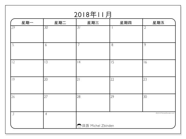 日历2018年11月  (74MF). 每月日历可免费打印.