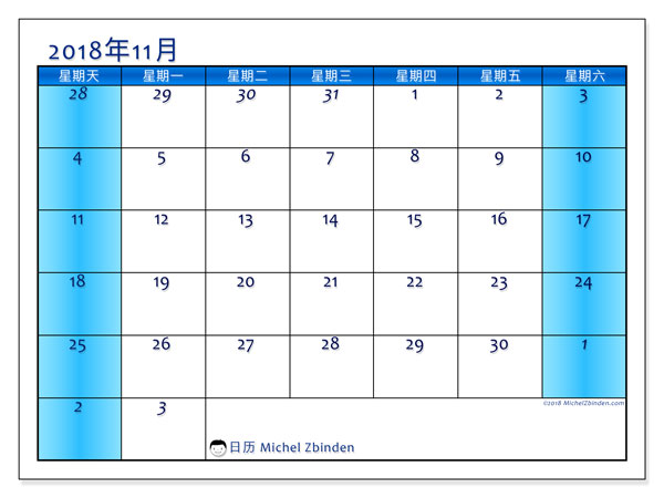 日历2018年11月  (75SS). 免费可打印的日历.