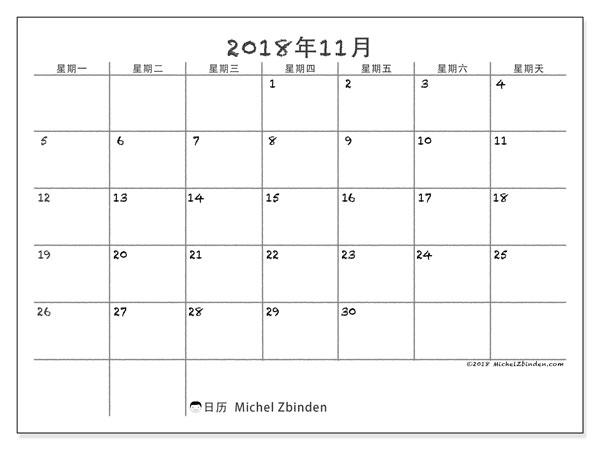 日历2018年11月  (77MS). 免费可打印的日历.