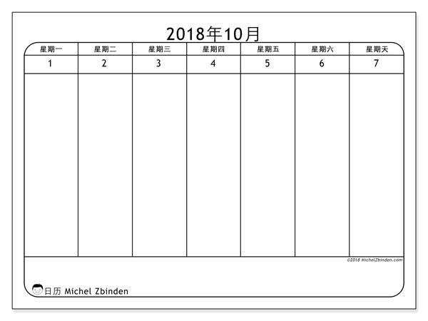 日历2018年10月  (43-1MS). 每周免费打印.