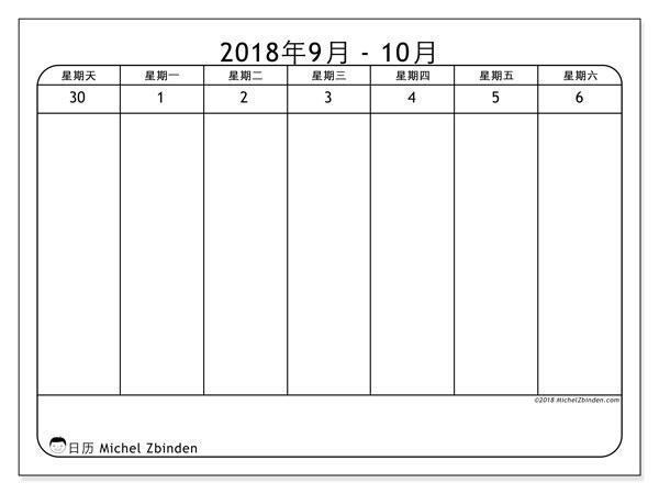 日历2018年10月  (43-1SS). 日历可免费打印.