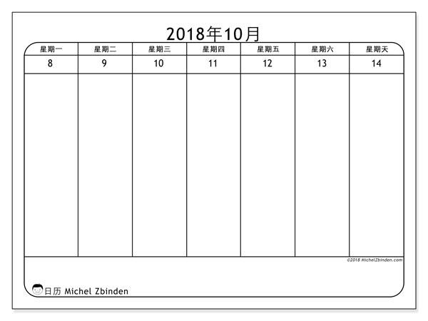 日历2018年10月  (43-2MS). 免费日历打印.