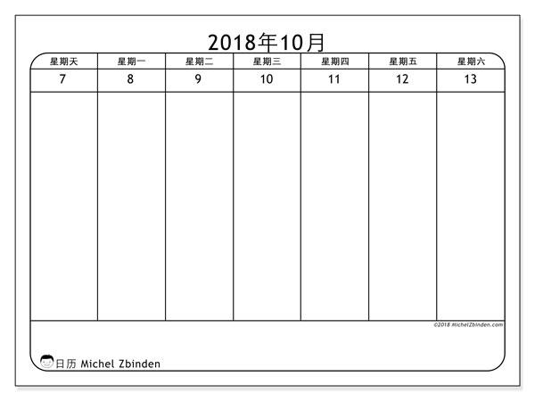 日历2018年10月  (43-2SS). 日历可免费打印.
