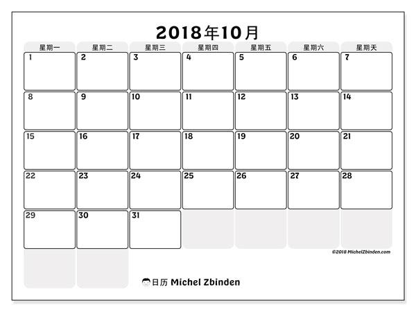 日历2018年10月  (44MS). 免费可打印的日历.