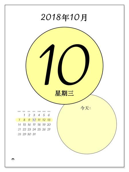 日历2018年10月  (45-10SS). 每日日历可免费打印.