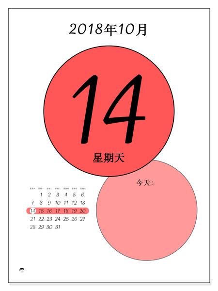 日历2018年10月  (45-14SS). 每日日历可免费打印.