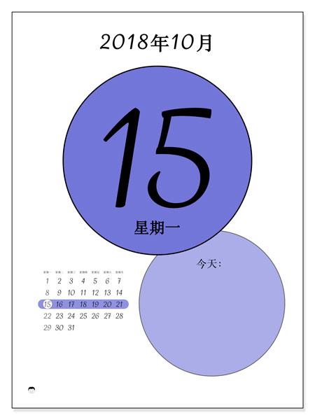 日历2018年10月  (45-15MS). 每日日历可免费打印.
