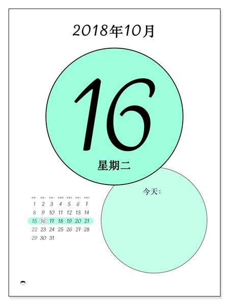 日历2018年10月  (45-16MS). 日历可以免费打印.