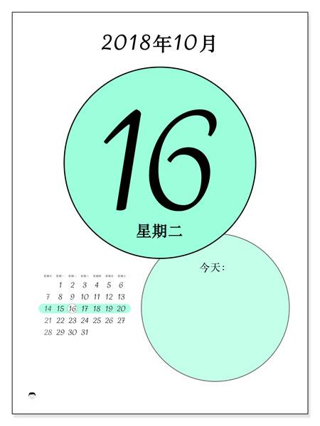 日历2018年10月  (45-16SS). 每日日历可免费打印.